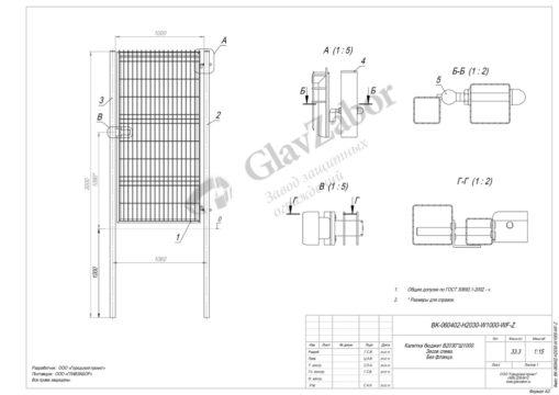 thumbnail of BK-060402-H2030-W1000-WF-Z