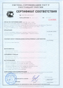 thumbnail of gost-certificate_18
