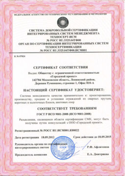 thumbnail of iso-9001-2008-certificate