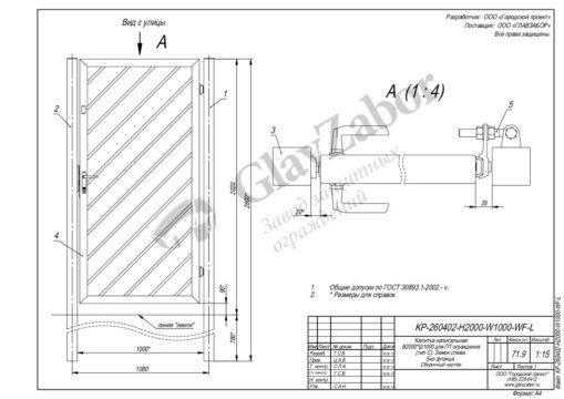 thumbnail of KP-260402-H2000-W1000-WF-L