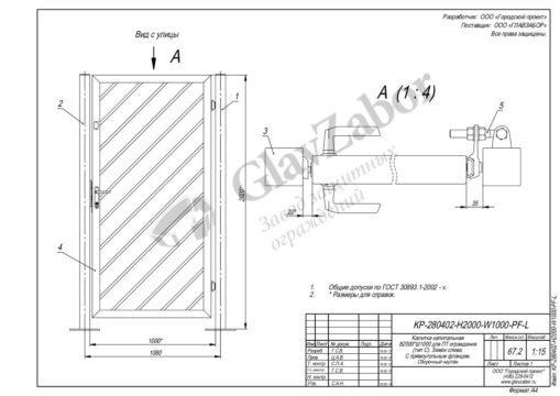 thumbnail of KP-280402-H2000-W1000-PF-L