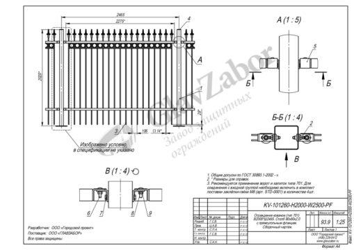 thumbnail of KV-101260-H2000-W2500-PF