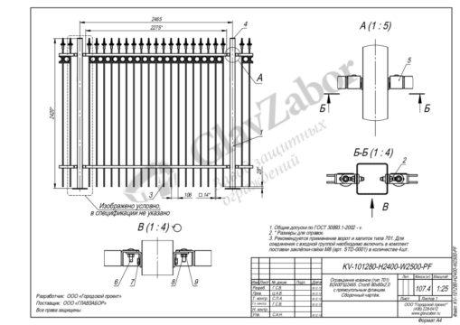 thumbnail of KV-101280-H2400-W2500-PF