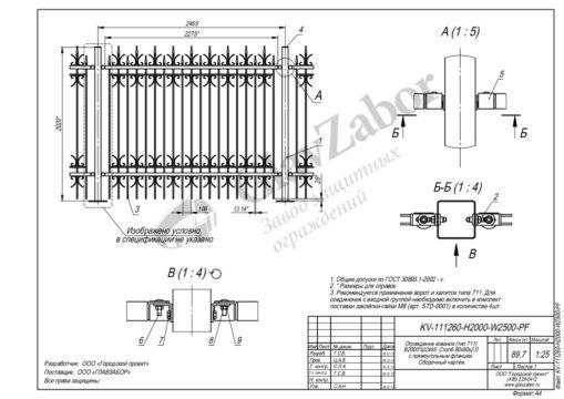 thumbnail of KV-111260-H2000-W2500-PF