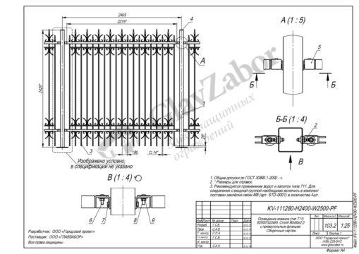 thumbnail of KV-111280-H2400-W2500-PF
