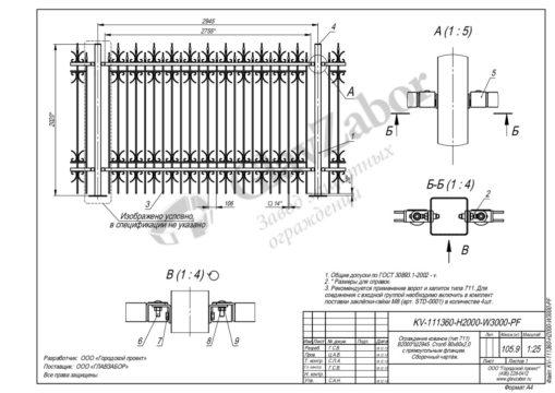 thumbnail of KV-111360-H2000-W3000-PF