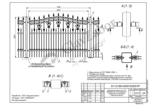 thumbnail of KV-121360-H2000-W3200-PF