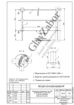 thumbnail of PD-003110-H1200-W2000-PF