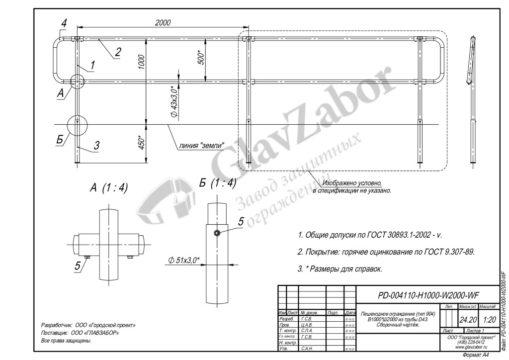 thumbnail of PD-004110-H1000-W2000-WF