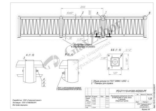 thumbnail of PD-011110-H1000-W2000-PF