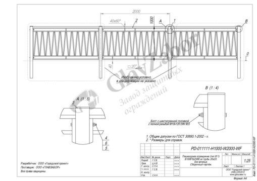 thumbnail of PD-011111-H1000-W2000-WF