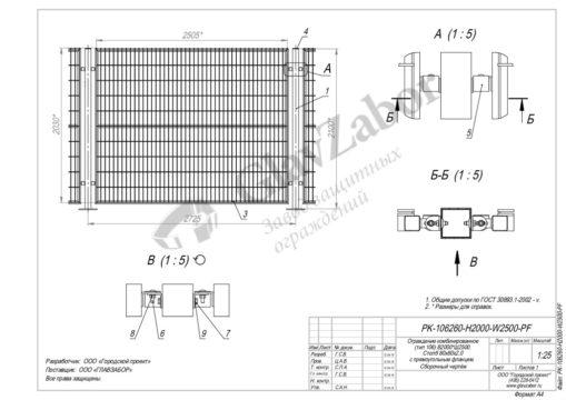 thumbnail of PK-106260-H2000-W2500-PF