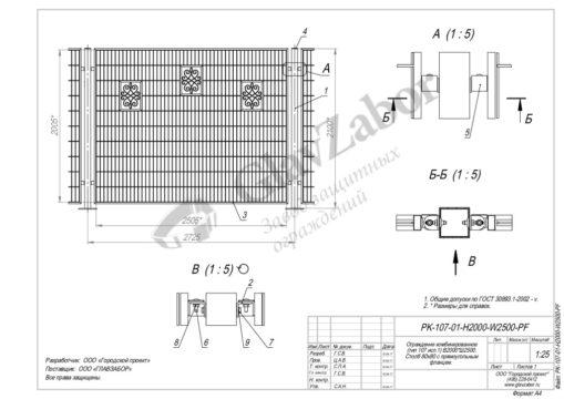 thumbnail of PK-107-01-H2000-W2500-PF