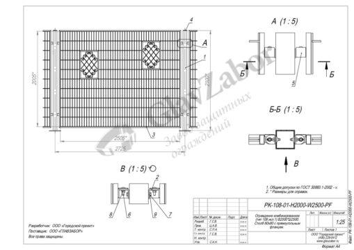 thumbnail of PK-108-01-H2000-W2500-PF
