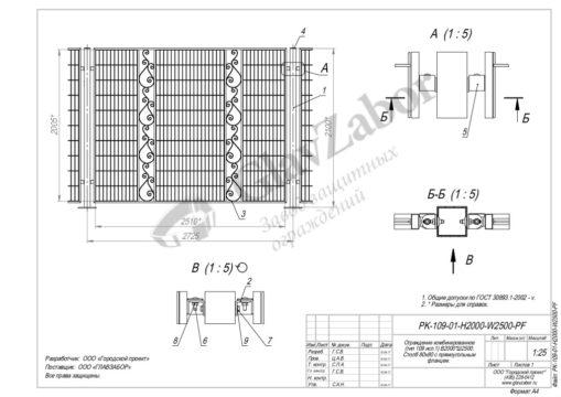 thumbnail of PK-109-01-H2000-W2500-PF