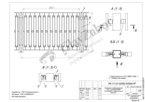 thumbnail of PK-111-01-H2000-W3000-PF