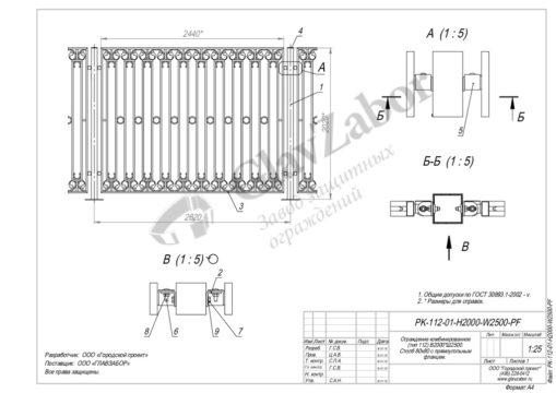 thumbnail of PK-112-01-H2000-W2500-PF