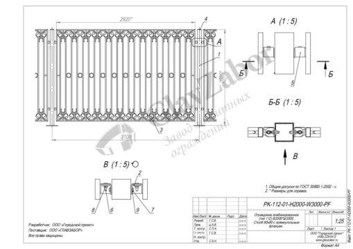 thumbnail of PK-112-01-H2000-W3000-PF
