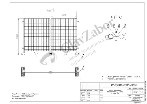 thumbnail of PO-230503-H2200-W3000