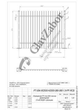 thumbnail of PT-004-W2500-H2000-080-080-1,9-PF-R