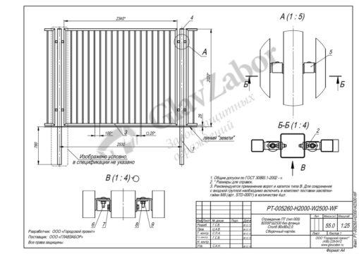 thumbnail of PT-005260-H2000-W2500-WF