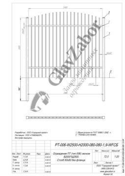 thumbnail of PT-006-W2500-H2000-080-080-1,9-WF
