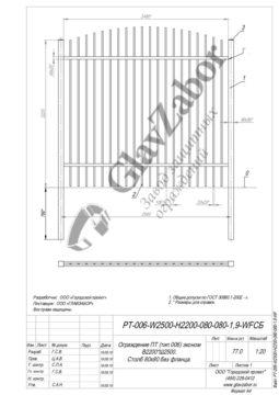 thumbnail of PT-006-W2500-H2200-080-080-1,9-WF