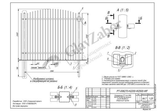 thumbnail of PT-006270-H2200-W2500-WF