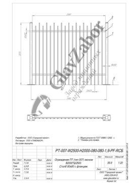 thumbnail of PT-007-W2500-H2000-080-080-1,9-PF-R