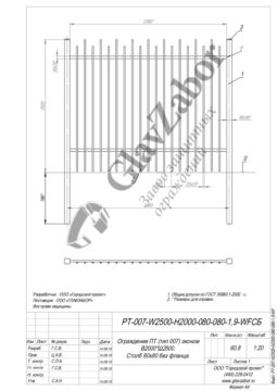 thumbnail of PT-007-W2500-H2000-080-080-1,9-WF