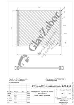 thumbnail of PT-008-W2500-H2000-080-080-1,9-PF-R