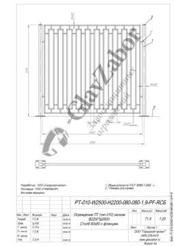Ограждение ПТ (тип 010) В2000×Ш3000. Столб 80×80 без фланца