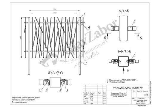 thumbnail of PT-012260-H2000-W2500-WF
