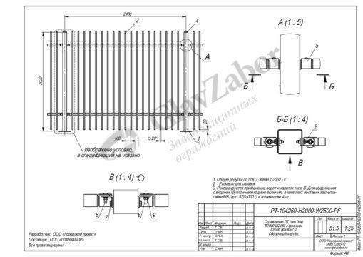 thumbnail of PT-104260-H2000-W2500-PF