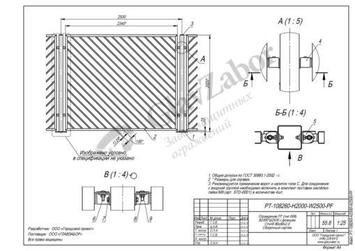 thumbnail of PT-108260-H2000-W2500-PF
