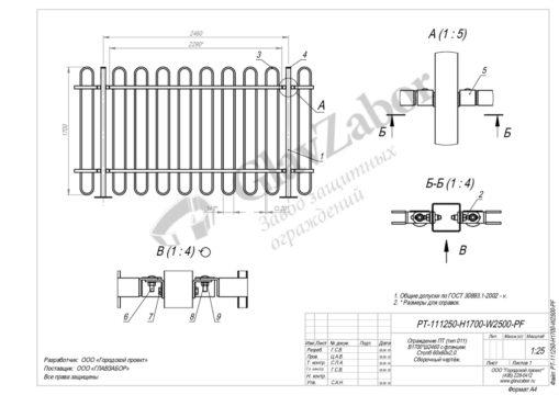 thumbnail of PT-111250-H1700-W2500-PF