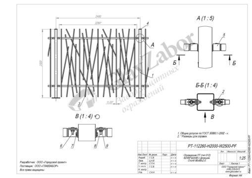 thumbnail of PT-112260-H2000-W2500-PF