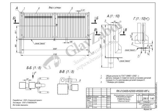 thumbnail of RK-012408-H2000-W5000-WF-L