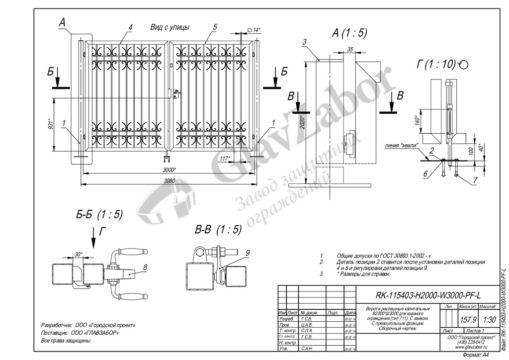 thumbnail of RK-115403-H2000-W3000-PF-L