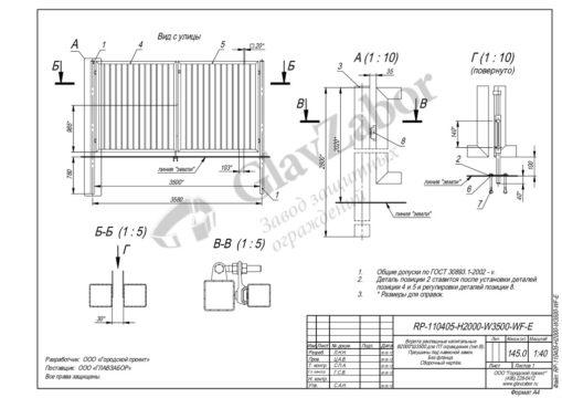 thumbnail of RP-110405-H2000-W3500-WF-E
