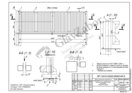 thumbnail of RP-110410-H2000-W6000-WF-E