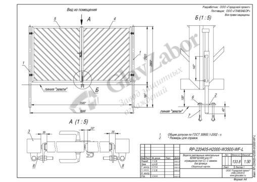 thumbnail of RP-220405-H2000-W3500-WF-L