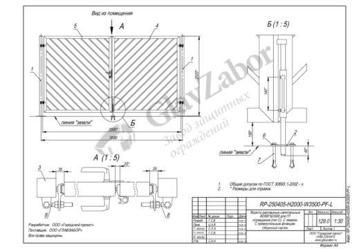 thumbnail of RP-250405-H2000-W3500-PF-L