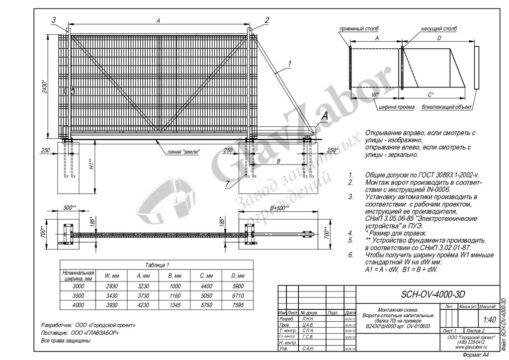 thumbnail of SCH-OV-4000-3D