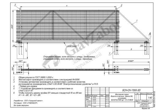 thumbnail of SCH-OV-7000-3D
