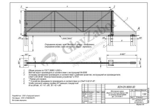 thumbnail of SCH-OV-8000-3D