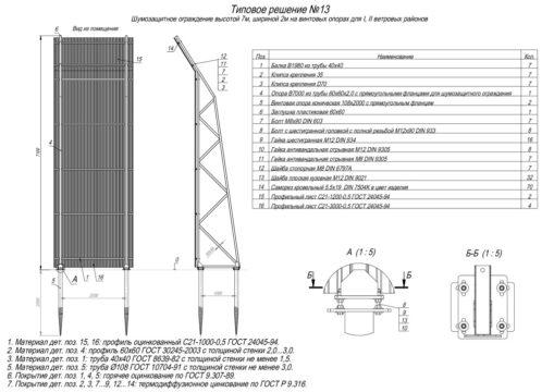 thumbnail of Типовые решения 13-15