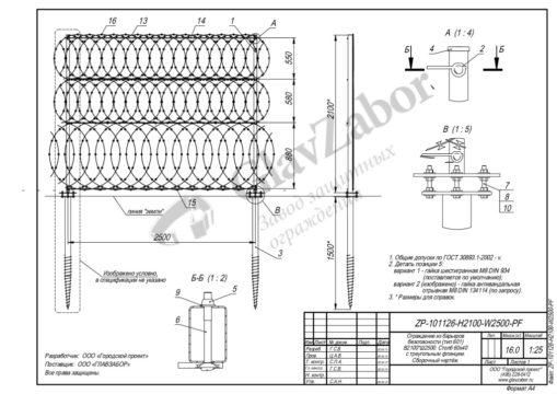 thumbnail of ZP-101126-H2100-W2500-PF