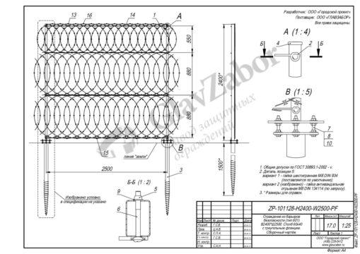 thumbnail of ZP-101128-H2400-W2500-PF