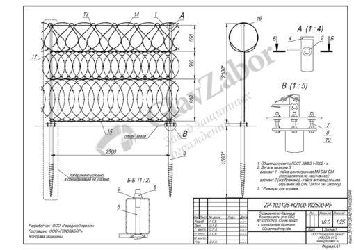 thumbnail of ZP-103126-H2100-W2500-PF